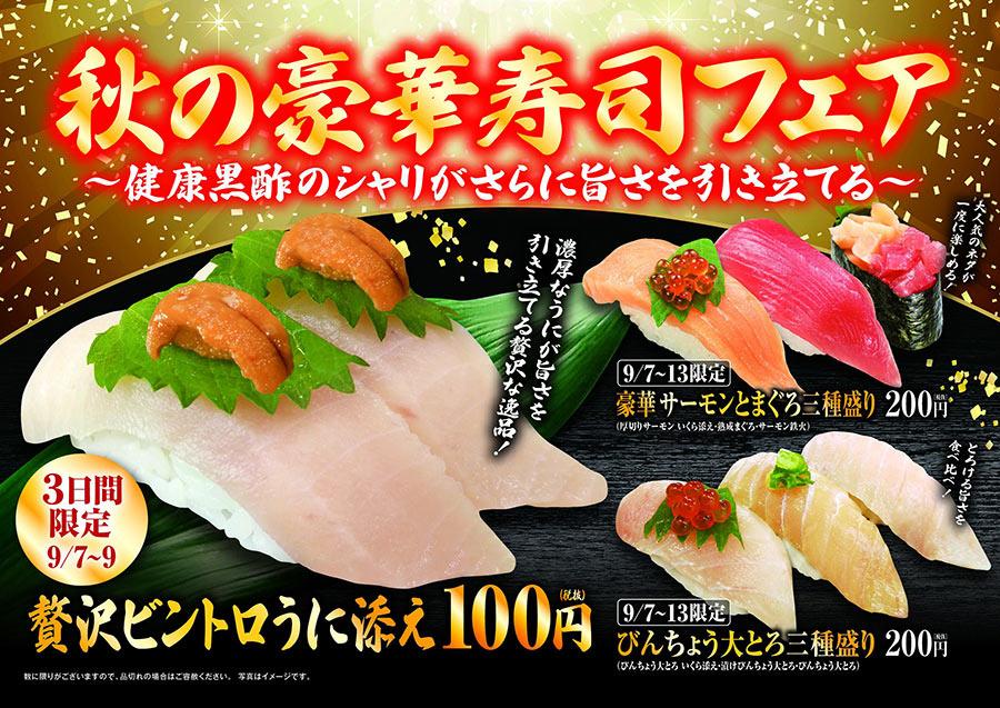9月7日からスタートする「秋の豪華寿司フェア」