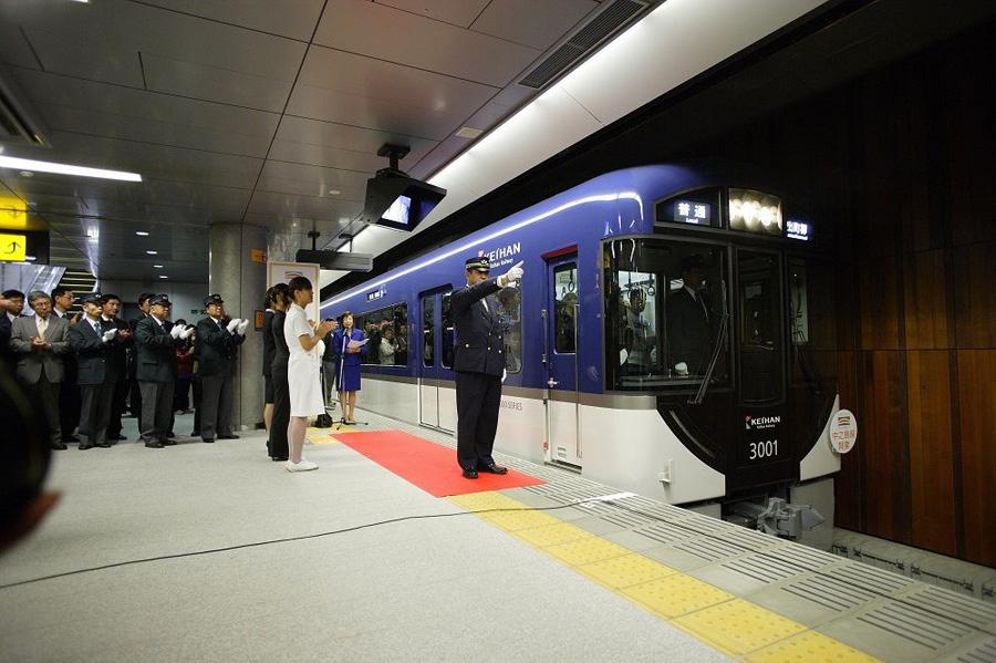 中之島線開業時の出発式の様子(2008年10月19日)