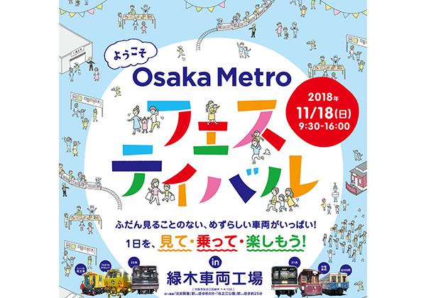 Osaka Metroとしての最大のイベント