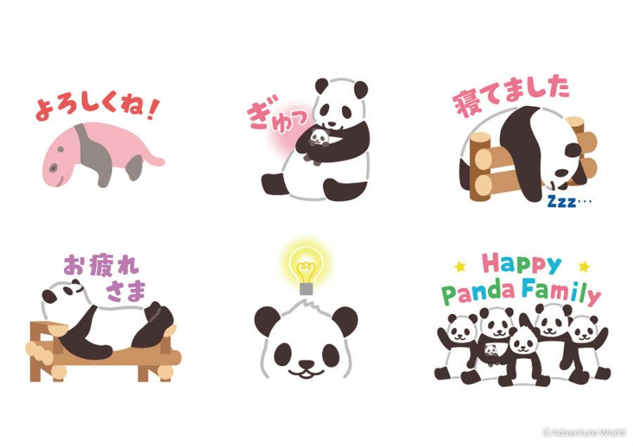 「アドベンチャーワールド」オリジナルLINEスタンプ「パンダファミリー編」