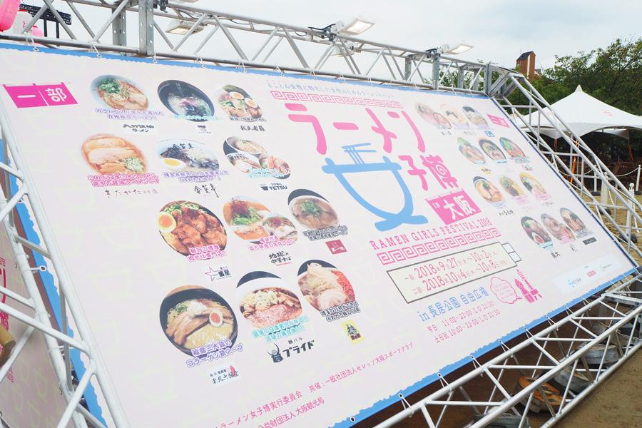 もちろん男性の入場もOK!『ラーメン女子博 in大阪 2018』