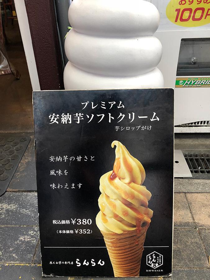 安納芋のソフトクリームも人気商品。380円
