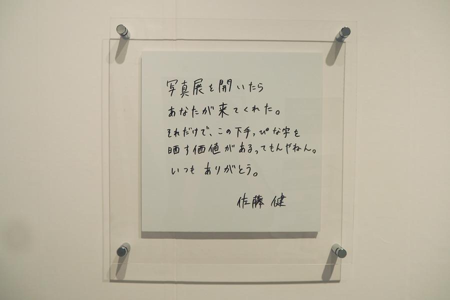 関西のファンにむけて佐藤健からメッセージ