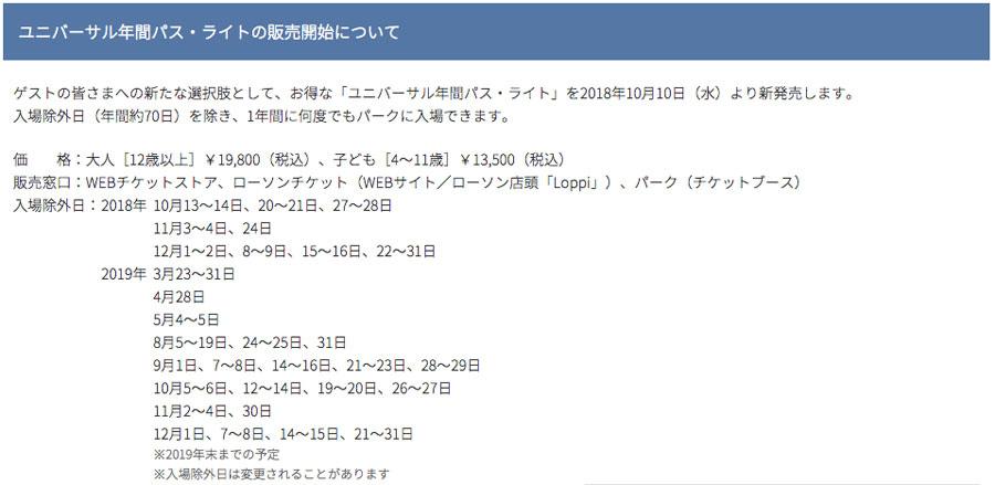 年間パス・ライトの2019年までの除外日一覧より 「ユニバーサル・スタジオ・ジャパン」公式サイトより引用