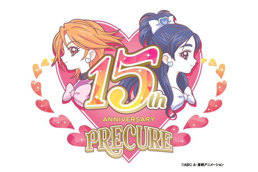 シリーズ誕生15周年の『プリキュア』