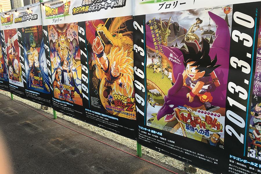 入場ゲートには、劇場版『ドラゴンボール』の過去20作品のポスター展示も
