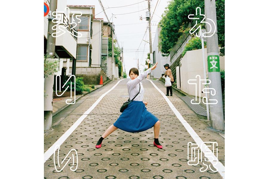 本日24日に新曲『変わりたい唄』をリリースした阿部真央