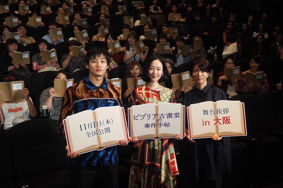 舞台挨拶に登場した(左から)野村周平、黒木華、三島監督