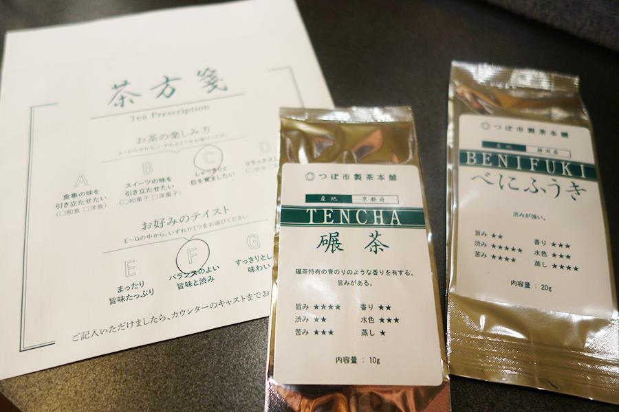 「茶方箋」に好みを記入すると、2種のお茶をセレクトしてくれる。+150円でその場で合組(ブレンド)も