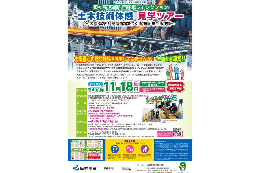 イベントのポスターイメージ