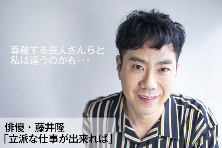 俳優・藤井隆「立派な仕事が出来れば」