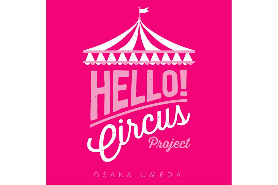 大阪初開催の『ハローサーカス』