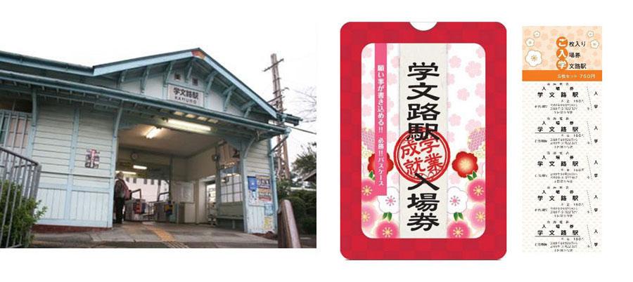 学文路駅(左)と特別カードを挿入した状態のケースと入場券
