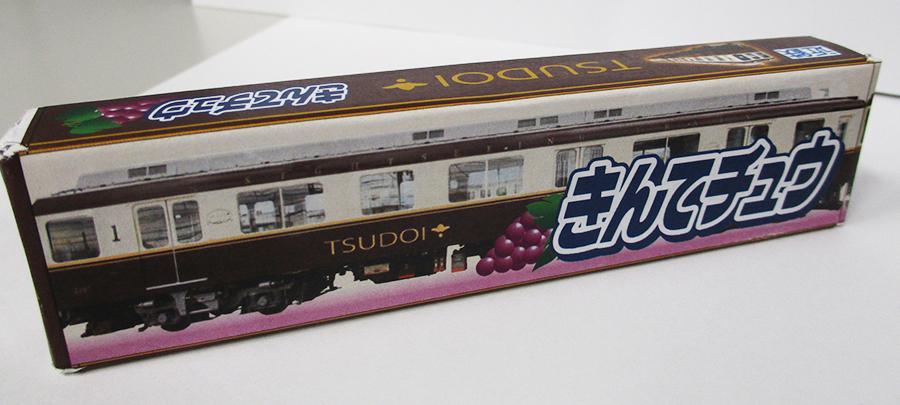 観光列車「つどい」パッケージの「きんてチュウ」