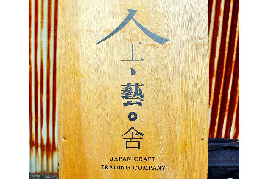 現役の作家ら3人による合同会社「工藝舎」のギャラリー兼オフィスは、近鉄奈良駅直ぐの路地裏の古民家長屋