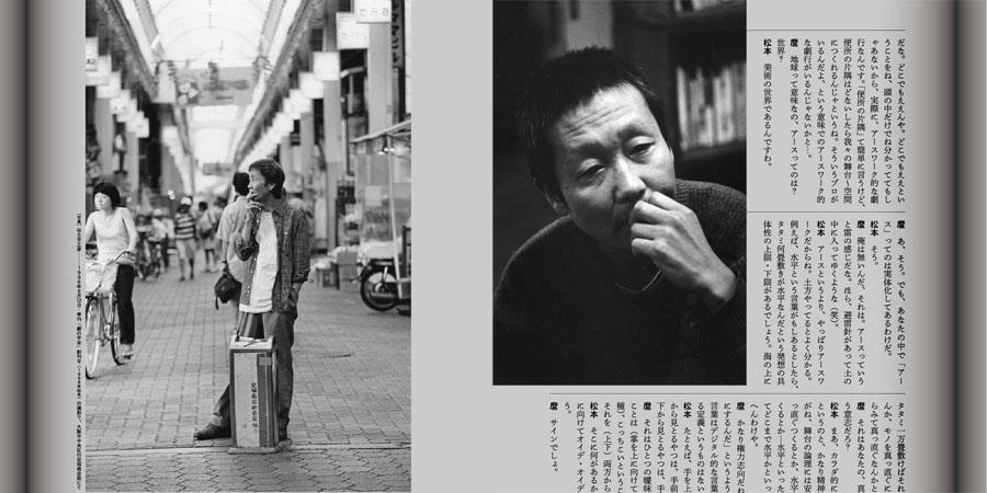 在りし日の松本雄吉さん。著作集『維新派・松本雄吉 1946〜1970〜2016』より