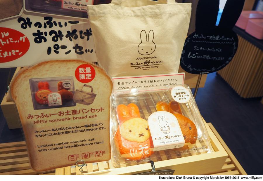 福だるまパンとあんぱんがセットになったトートバッグ付きお土産パンセットは2000円+税