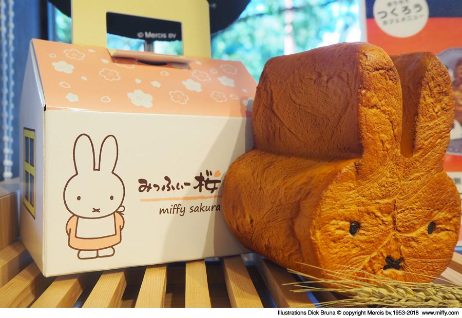 みっふぃーデニッシュ(500円+税)、おうち型パンボックス(小)は3個以上、(大)は5個以上購入で無料
