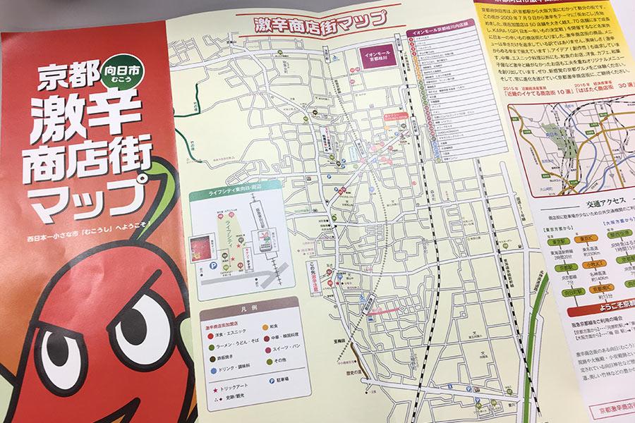 京都・向日市の「激辛商店街マップ」、60店以上で激辛メニューがあるという