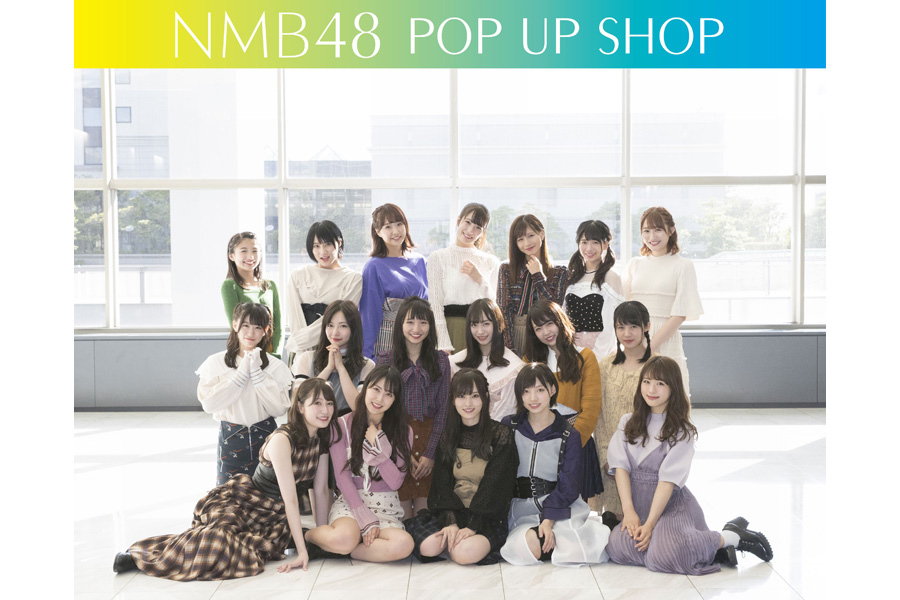 NMB48、最前列真ん中が山本彩
