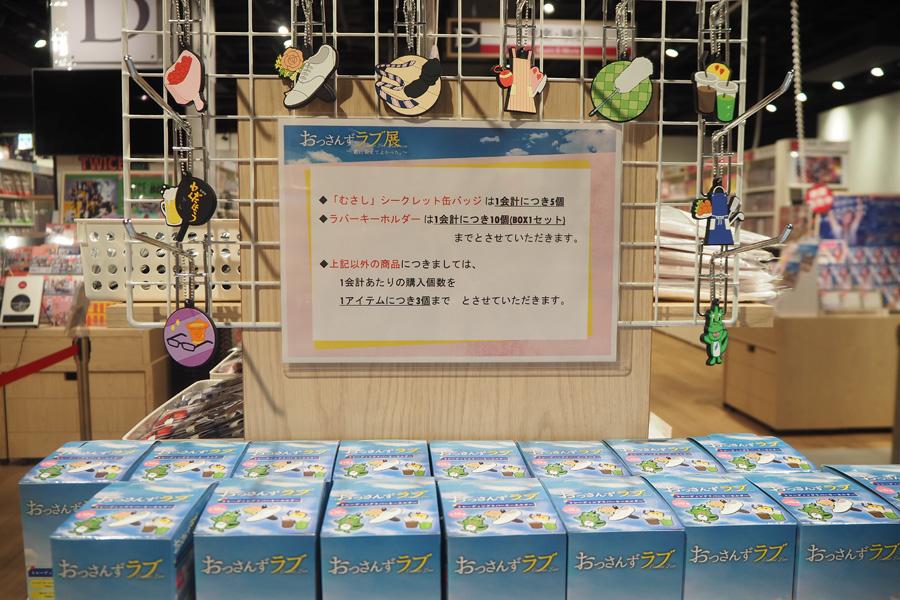 大阪会場から発売スタートする「おっさんずラブトレーディングラバーキーホルダー」(1個700円/BOXセット7000円)
