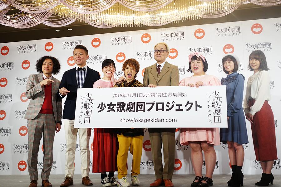 記者会見には学天即、尼神インター、ゆりやんレトリィバア、元NMBの三秋里歩、門脇佳奈子らも出席