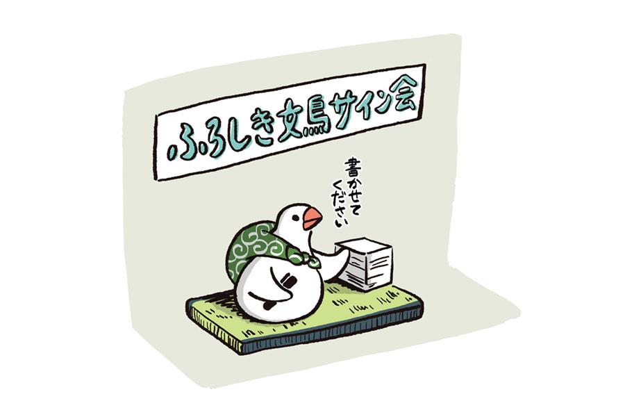 「大阪でも書かせてください・・・」と作者が来阪。キャラクターデザイン会社「シープロップ」による、さすらいの旅文鳥・ふろしき文鳥