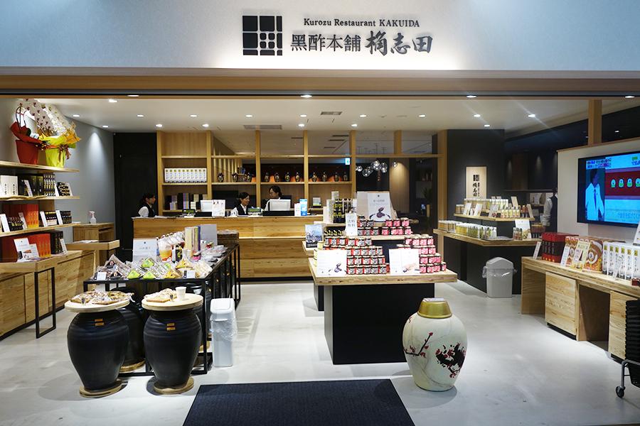 「黒酢本舗 桷志田」ショップの奧にレストラン