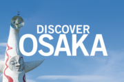 大阪の魅力、再発見BOOK創刊。 インスタキャンペーンも[PR]