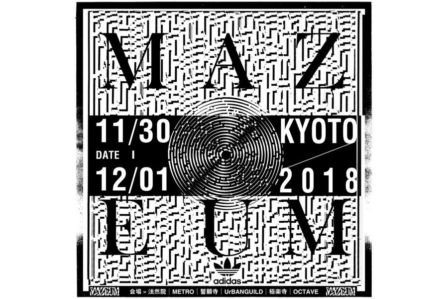 『MAZEUM -メイジアム-』メインビジュアル