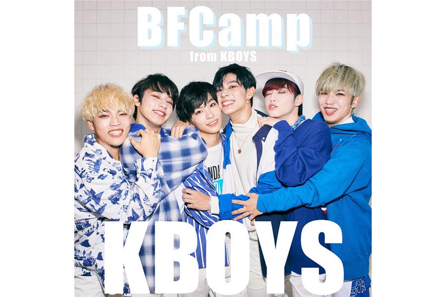 BFCampのデビューシングル『KBOYS』
