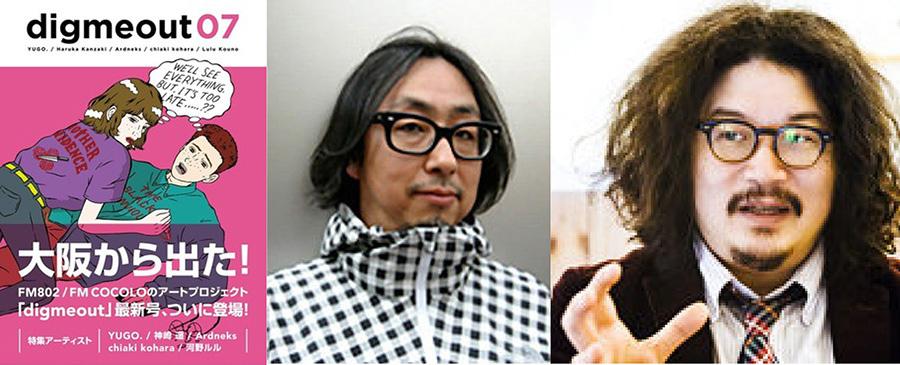 左から、最新号のアートブック『digmeout』、谷口純弘さん、柳下恭平さん