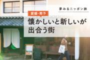 懐かしいと新しいが出合う街、愛媛・南予 [PR]