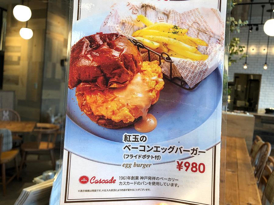 濃厚なスクランブルエッグががっちり挟まった「エッグバーガー」(980円・税抜)