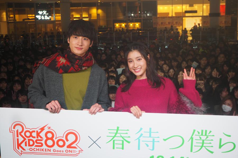 観客からの声援に「ありがとう〜うれしい!」と笑顔で応えていた小関裕太(左)と土屋太鳳