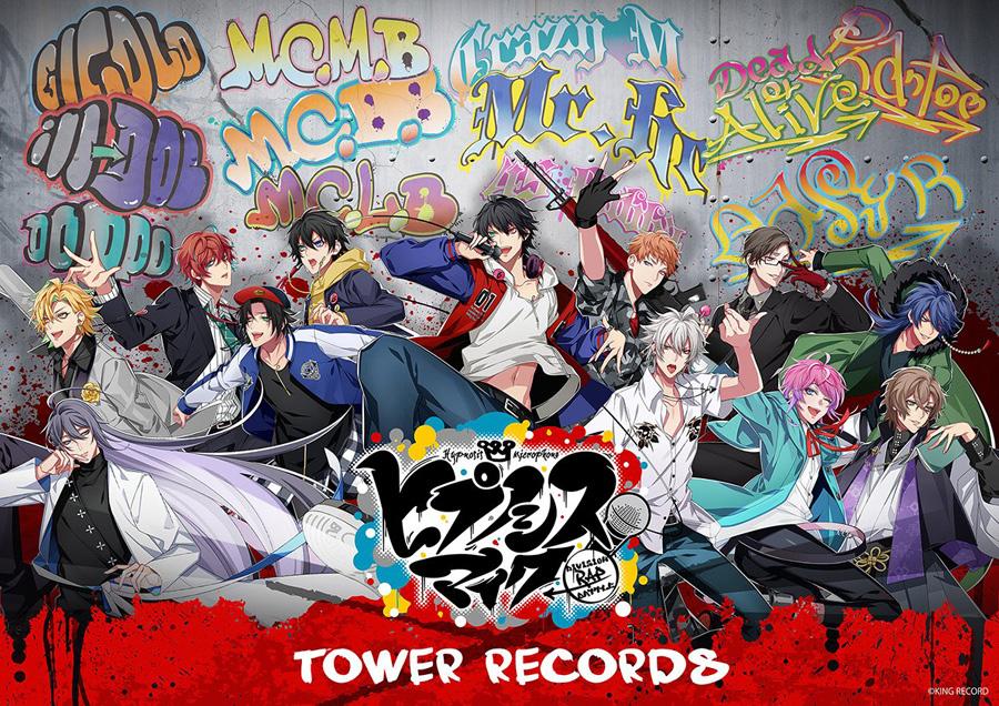 『ヒプノシスマイク -Division Rap Battle- × TOWER RECORDS CAFE』キービジュアル