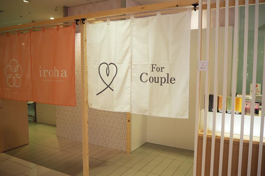 2018年11月に登場した「irohaポップアップショップ」。「いい夫婦の日」に絡め、今回新たにカップルコーナーを設置。なかはのれんで仕切られている
