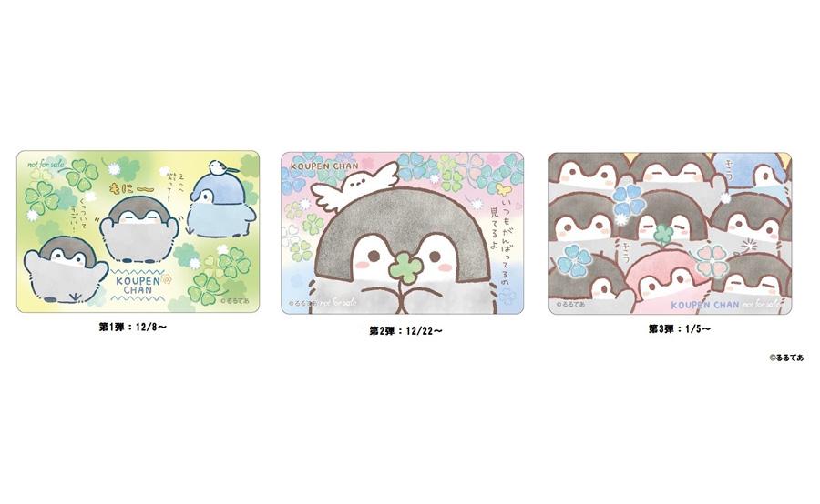 1080円以上購入でもらえるマグネットシート(左から12/8〜、12/22〜、1/5〜)