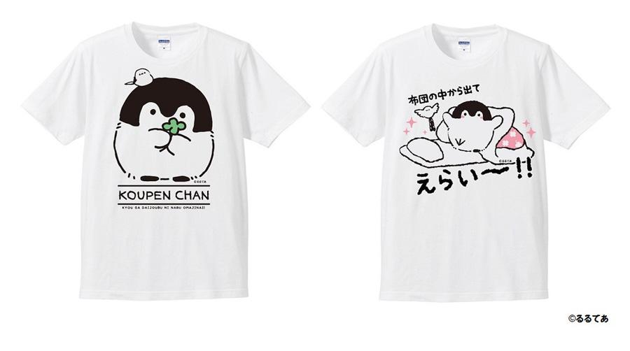 8700円以上購入でもらえる限定Tシャツ(各種100枚、左から12/8〜、12/22〜)