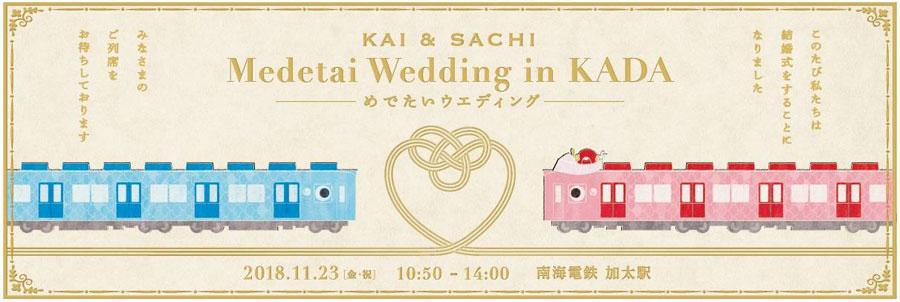 南海電鉄の観光列車「めでたいでんしゃ」の結婚式イベント・イメージビジュアル。左がかい、右がさち