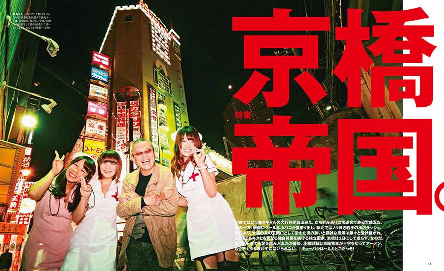 月刊誌『Meets Regional』(2011年12月号)の京橋特集より