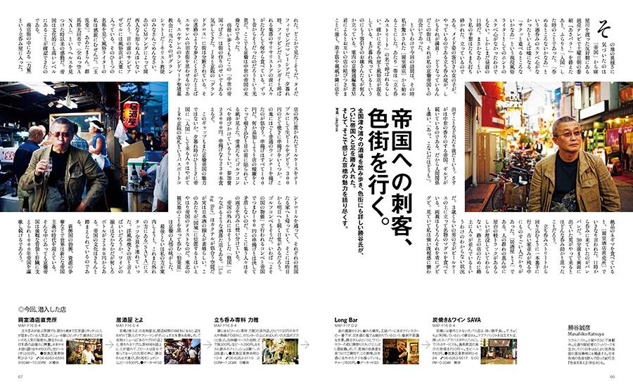 月刊誌『Meets Regional』(2011年12月号)京橋特集に掲載の勝谷氏執筆の記事