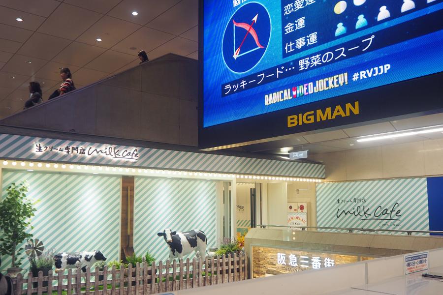 紀伊國屋書店のとなりにオープンした「生クリーム専門店 ミルク 梅田店」
