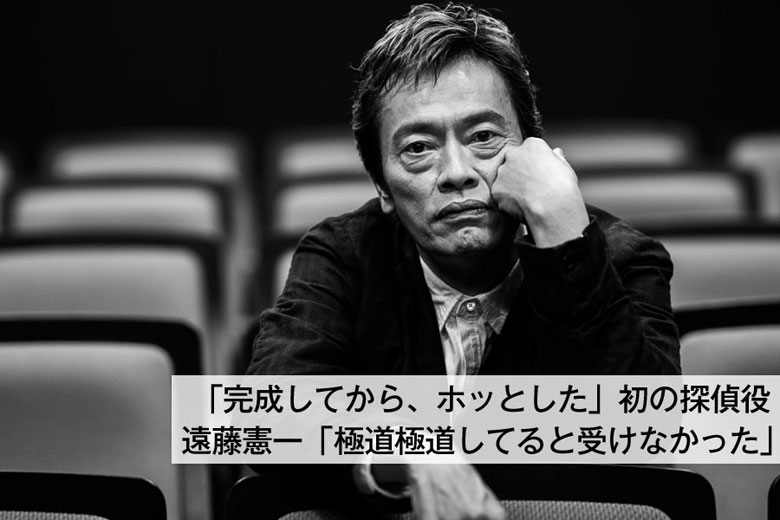 遠藤憲一「極道極道してると受けなかった」
