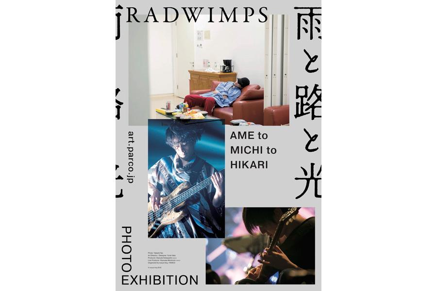 『RADWIMPS PHOTO EXHIBITION 雨と路と光』メインビジュアル ©voque ting2018