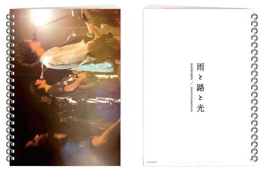 リングノート(700円・税抜)