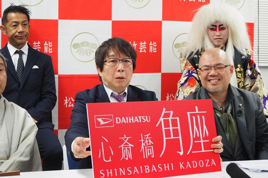 「心斎橋角座」のロゴを発表する関根康社長