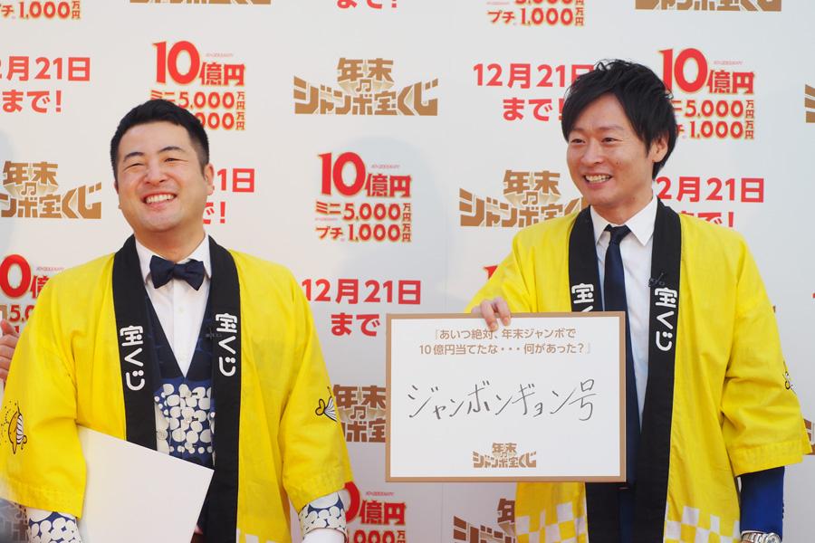 「あいつ絶対年末ジャンボで10億円当てたな。なにがあった?」のお題に挑んだ和牛(左から水田、川西)