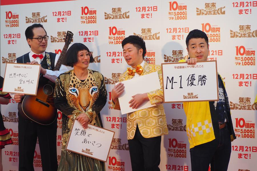 「M−1優勝」のパネルを掲げる水田