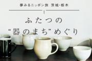 """茨城・栃木 ふたつの""""器のまち""""めぐり[PR]"""